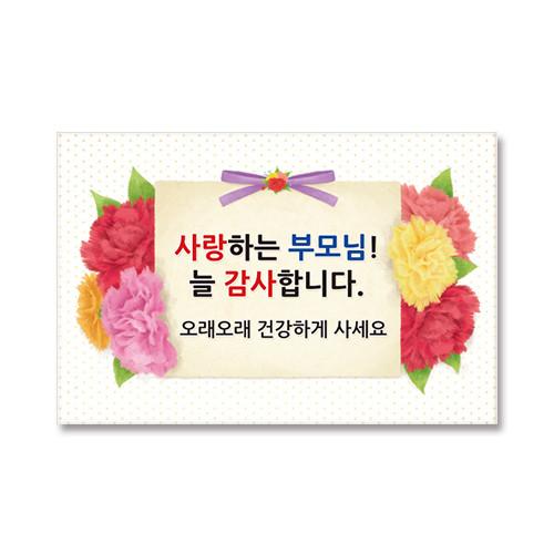 어버이날현수막-016  ( 90 x 60 )
