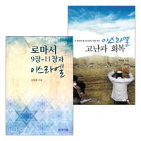 오화평 목사 저서 세트(전2권)