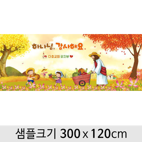 추수감사절현수막-036  ( 300 x 120 )