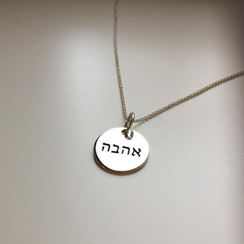 CN206 아하바(LOVE,사랑) / 히브리어 원형팬던트 목걸이