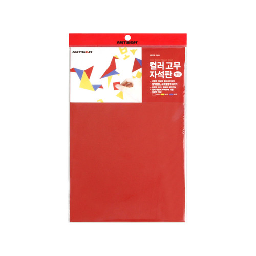 0634 - 고무자석 컬러 빨강 사각 마그넷