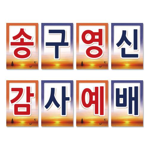 2018년 송구영신 - 강단글씨본(사각)