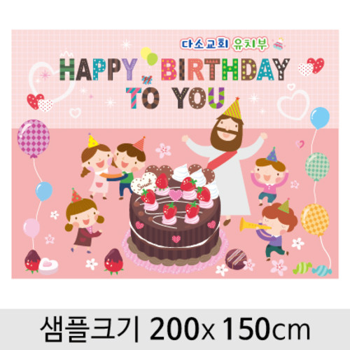 교회생일현수막-011  ( 200 x 150 )