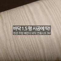 [1.5평 바닥 시공] HBS-77702(D) 그레이 패널우드 5M_현관 베란다 바닥 시트
