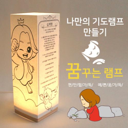 DIY_LED 나만의 꿈꾸는 무드램프 만들기_십계명(크리스챤)