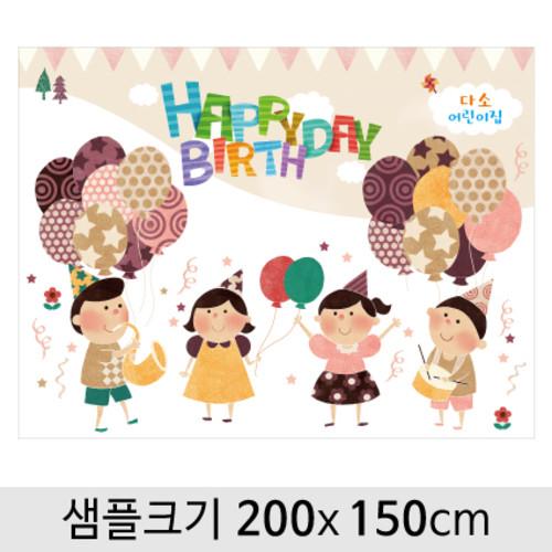 생일현수막-185 (200 x 150)