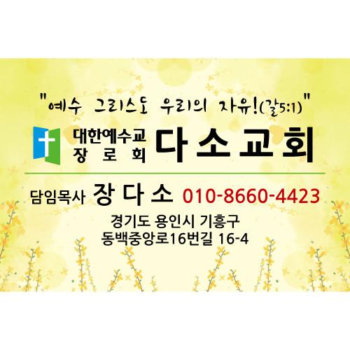 교회스티커-056  (수량_약1,000매)