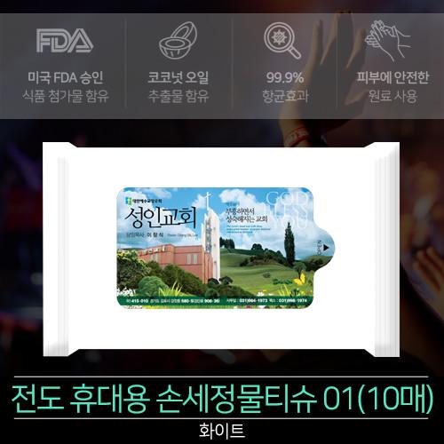 ★캠프코리아★전도 휴대용 손세정물티슈01(10매) 화이트 (무료배송)