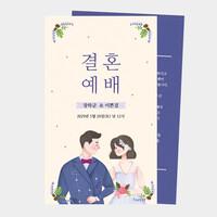 결혼예배순서지(EL-0608)
