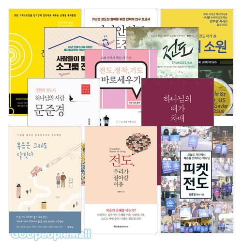 전도 관련 2019년 출간(개정) 도서 세트(전12권)