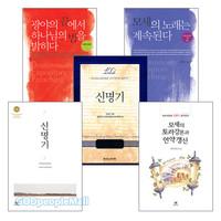 신명기 연구와 설교 관련 2017~2018년 출간(개정)도서 세트 (전5권)