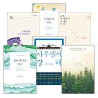 유진 피터슨 2019년~2020년 출간(개정) 단행본 세트(전4권)