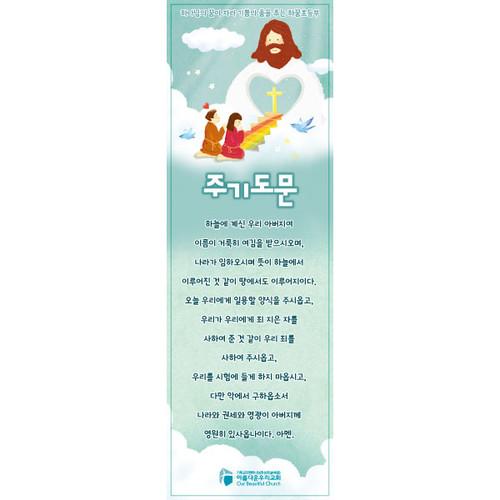 교회배너(주기도문)-068 ( 60 x 180 )