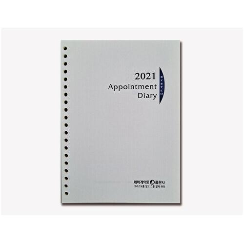 2021 리필(20공) - 네비게이토 Appointment Diary
