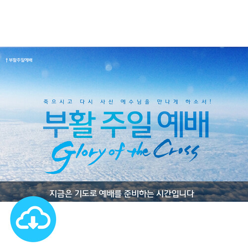 파워포인트 예배화면 템플릿 2 (부활주일예배) by 행복한말구유 / 이메일발송 (파일)