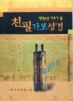친필가보성경(대)