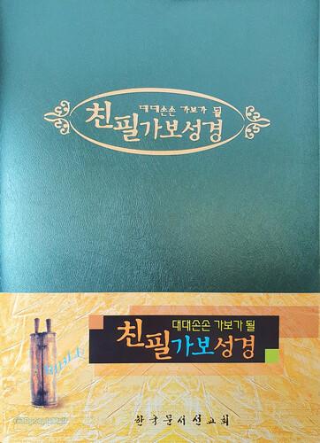 친필가보성경(소)