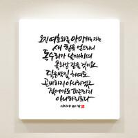 순수캘리 성경말씀액자 - SA0194 이사야 40장 31절