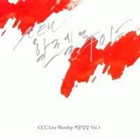CCC Live Worship 백문일답 Vol.3 - New 할렐루야 (CD)