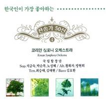한국인이 가장 좋아하는 찬송가 50선 4 (CD)