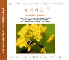 새벽기도 7 : 새벽기도를 위한 코리안심포니 오케스트라 연주 (CD)