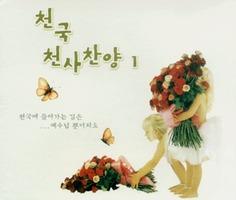 천국 천사 찬양 1 (CD)