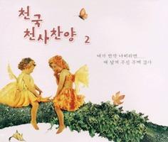 천국 천사 찬양 2 (CD)