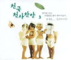 천국 천사 찬양 3 (CD)
