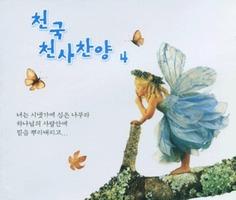 천국 천사 찬양 4 (CD)