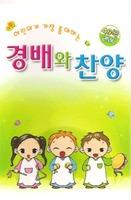 어린이가 가장 좋아하는 경배와 찬양49곡 2MC(2Tape)