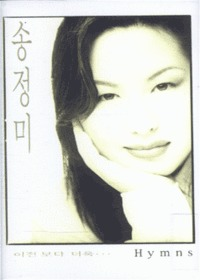 송정미 3 - 이전보다 더욱 (Tape)