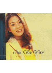 최수연 - God of My Life (CD)