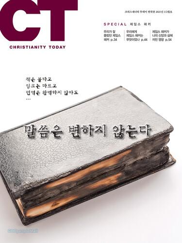 크리스채너티 투데이(한국판 2021년 1-2월호 통권135호)