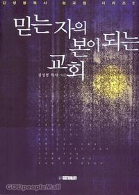 믿는 자의 본이 되는 교회 - 김성봉목사 설교집 시리즈2