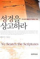 성경을 상고하라 - 워치만 니 시리즈 19