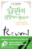 습관적 신앙에서 벗어나라 : 영적 각성과 부흥을 불러오는 개혁의 외침
