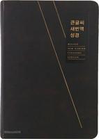 큰글씨 새번역 성경 중단본 (색인/무지퍼/친환경PU소재/다크브라운/RN72B)