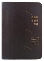 큰글씨 새번역 성경 대 단본 (색인/무지퍼/친환경PU소재/다크브라운/RN72EF)