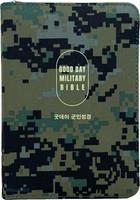 굿데이 군인성경 초미니 합본 (색인/지퍼/밀리터리)