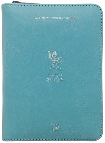 올 뉴 굿데이 성경 초미니 합본 (색인/친환경PU소재/지퍼/하늘색 은장)