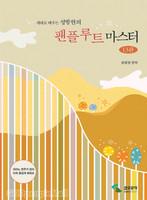 제대로 배우는 성방현의 팬플루트 마스터(13관)