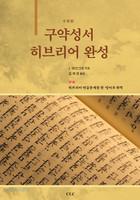 구약성서 히브리어완성