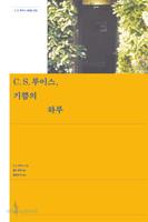 [무선개정판] C. S. 루이스, 기쁨의 하루