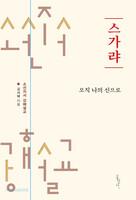 [개정판] 스가랴 - 오직 나의 신으로