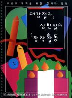대강절과 성탄절의 창작활동 : 어린이 목회를 위한 창의적 활동★