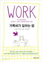 WORK : 거룩씨가 일하는 법