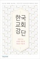 한국교회강단 - 2022년 목회와 설교자료