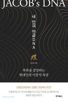 [개정판] 내 안의 야곱DNA
