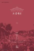 오경개론 - 베이커 구약 개론 시리즈 1
