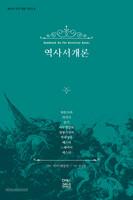 역사서 개론 - 베이커 구약 개론 시리즈2